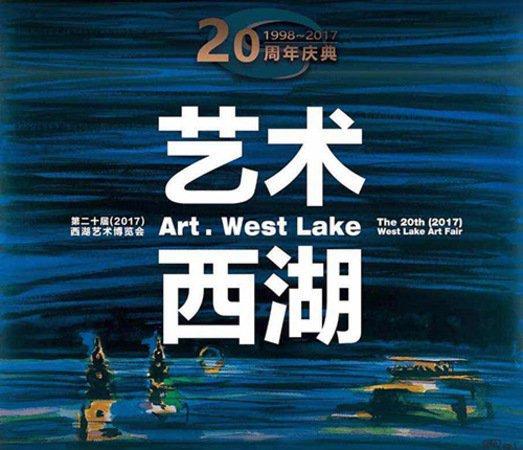20ème édition - Aulnay ⇋ West Lake Art Fair